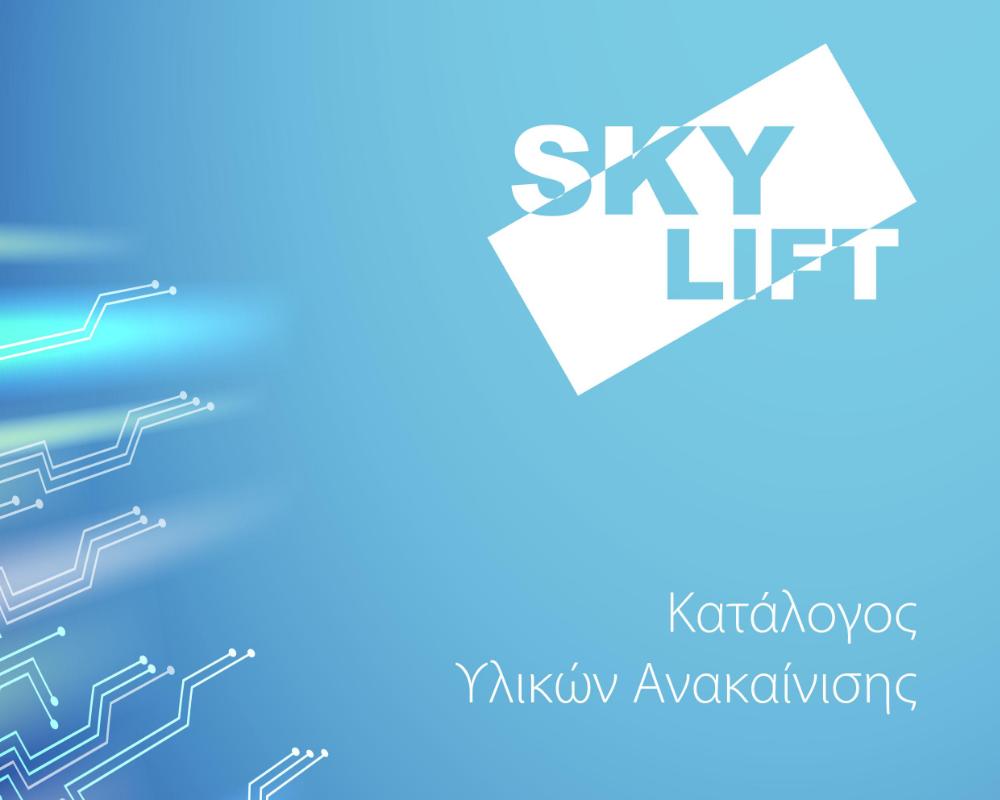 Τιμοκατάλογος Ανταλλακτικών SKYLIFT